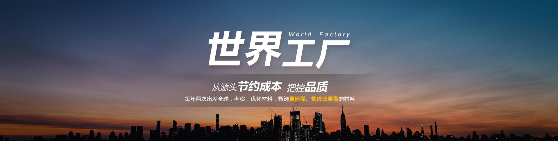 圣都家裝世界工廠,全球直采